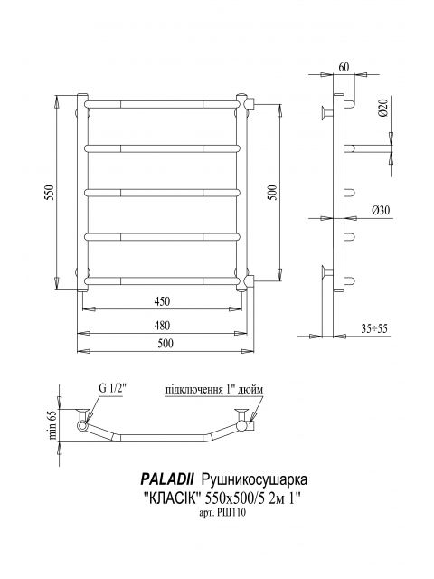 Водяной полотенцесушитель Классик 550х500/5R