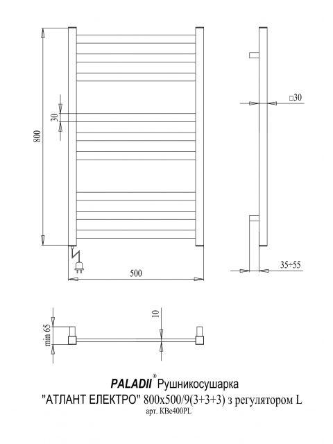 Электрический  полотенцесушитель Атлант Электро 800х500х9L