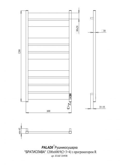 Братислава 1200х600х9 (2+3+4) програматор R білий (глянець)-RAL-9016