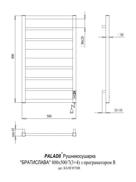 Братислава 800х500х7 (3+4) програматор R чорний (глянець)-RAL-9005