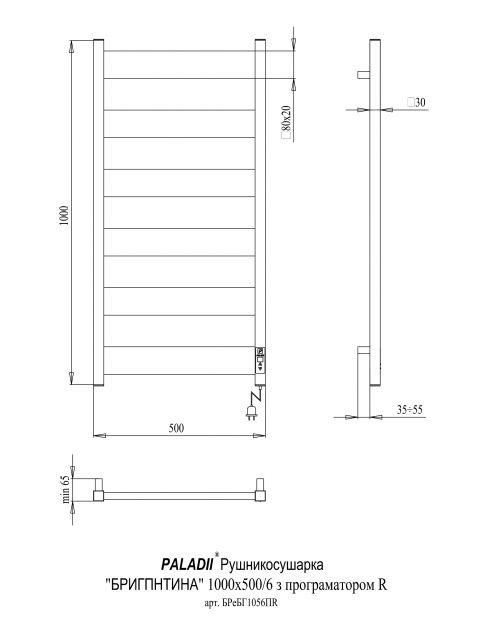 Бригантина 1000х500х6 програматор R чорний (глянець)-RAL-9005