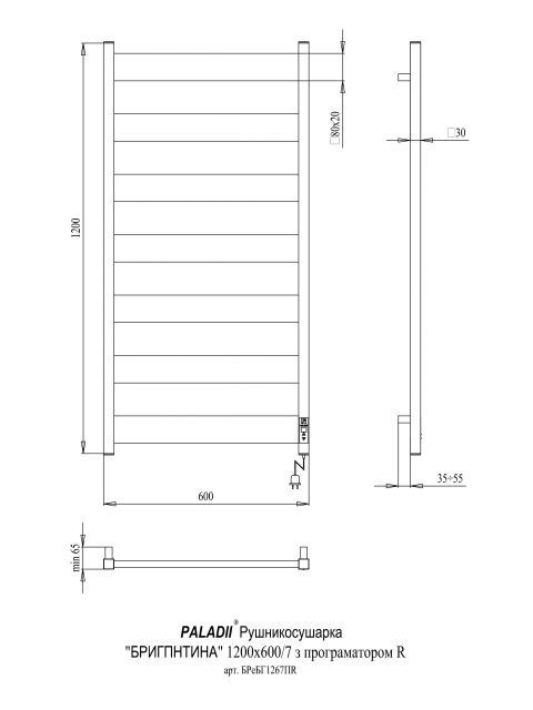Бригантина 1200х600х7 программатор R белый (глянец)-RAL-9016