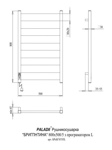 Бригантина 800х500х5 программатор L белый (глянец)-RAL-9016