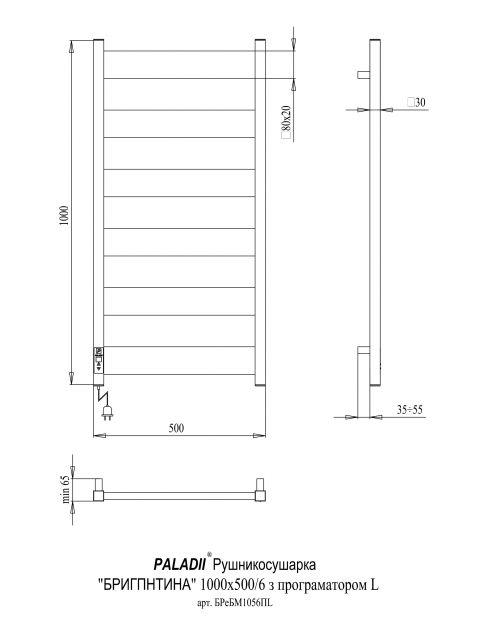 Бригантина 1000х500х6 програматор L білий (структура,мат)-RAL-9003