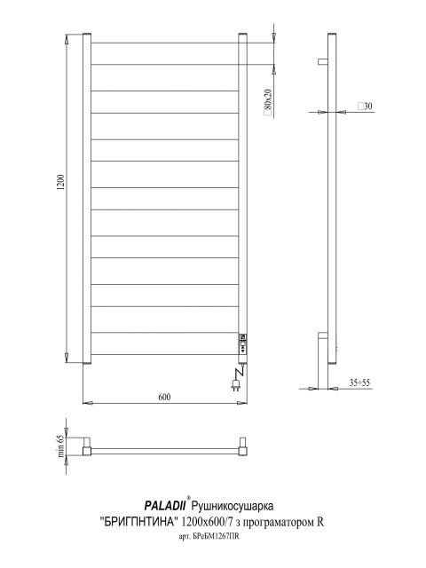 Бригантина 1200х600х7 программатор R белый (структура,мат)-RAL-9003