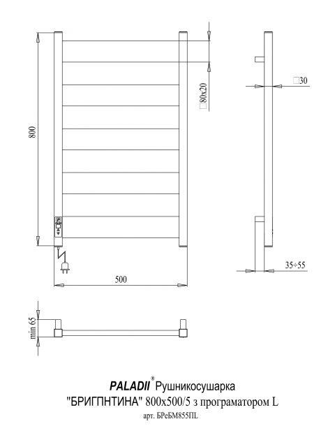 Бригантина 800х500х5 програматор L білий (структура,мат)-RAL-9003