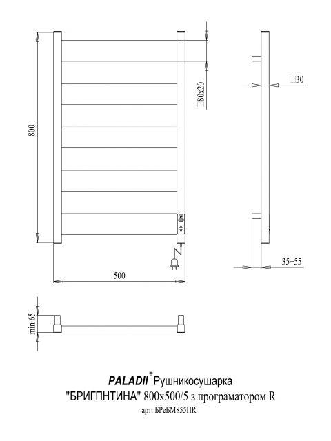 Бригантина 800х500х5 програматор R білий (глянець)-RAL-9016
