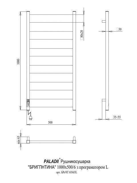 Бригантина 1000х500х6 програматор L чорний (глянець)-RAL-9005