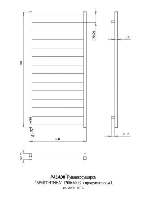 Бригантина 1200х600х7 программатор L серый (структура,мат)-RAL-7035