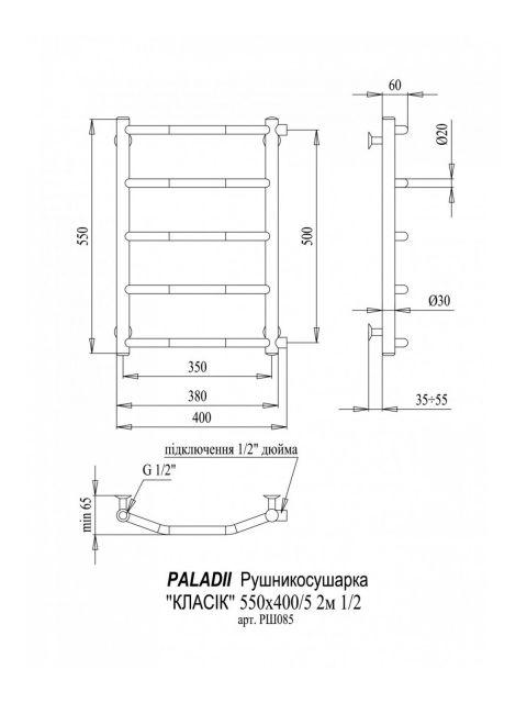 Водяной полотенцесушитель Классик 550х400/5