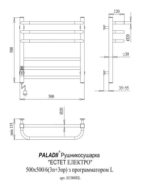 Электрический полотенцесушитель Эстет Электро 500х500х6L (с электронным программатором)