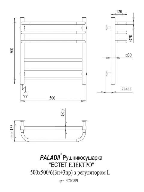 Електрична рушникосушарка Естет Електро 500х500х6L