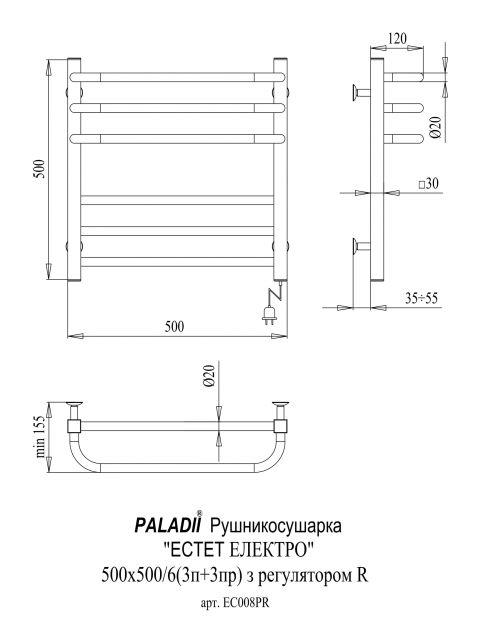 Електрична рушникосушарка Естет Електро 500х500х6 R