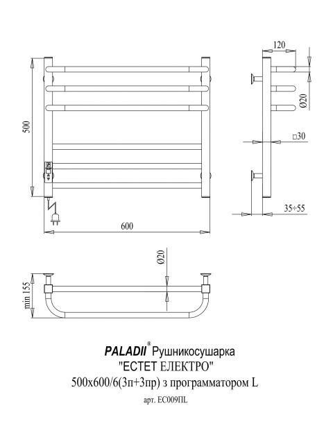 Електрична рушникосушарка Естет Електро 500х600х6 L  (з електронним програматором)