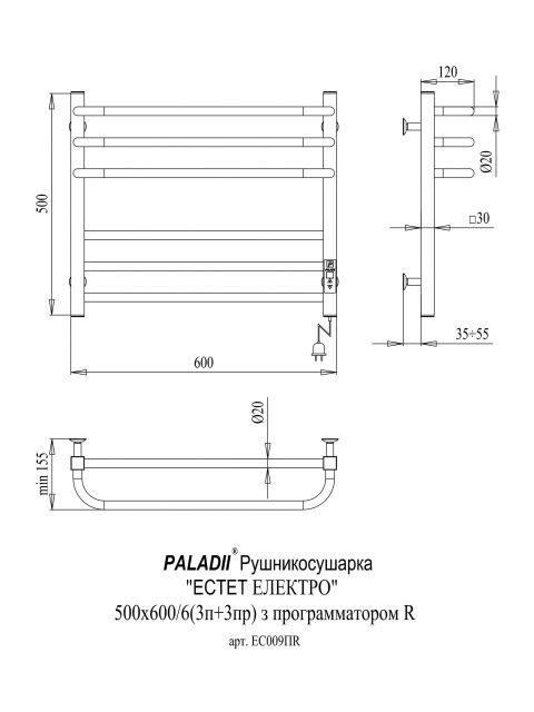 Електрична рушникосушарка Естет Електро 500х600х6 R (з електронним програматором)
