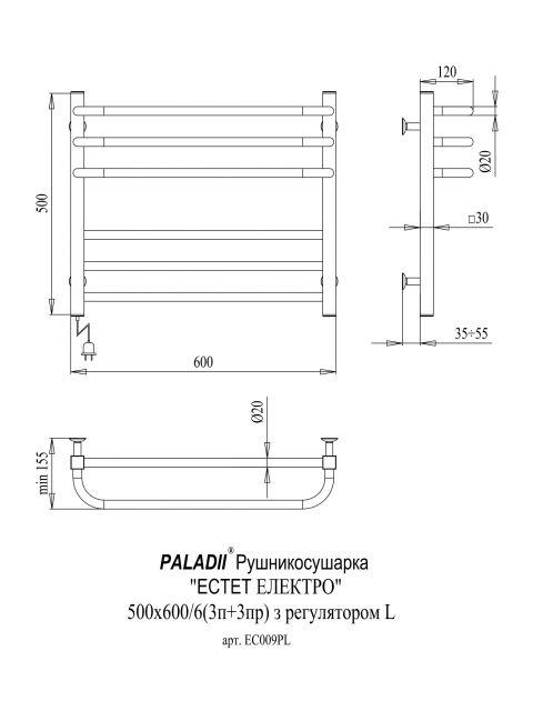 Электрический полотенцесушитель Эстет Электро 500х600х6 L