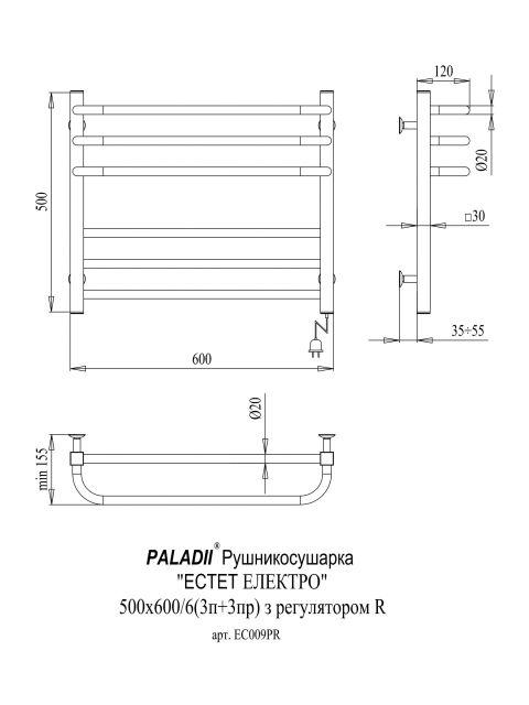 Электрический полотенцесушитель Эстет Электро 500х600х6R