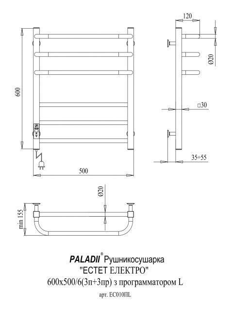 Электрический полотенцесушитель Эстет Электро 600х500х6 L (с электронным программатором)