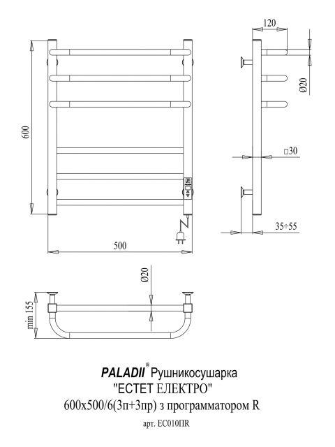 Электрический полотенцесушитель Эстет Электро 600х500х6 R  (с электронным программатором)