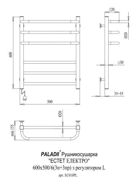 Електрична рушникосушарка Естет Електро 600х500х6L