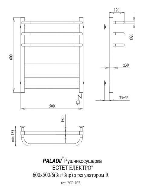 Электрический полотенцесушитель Эстет Электро 600х500х6R