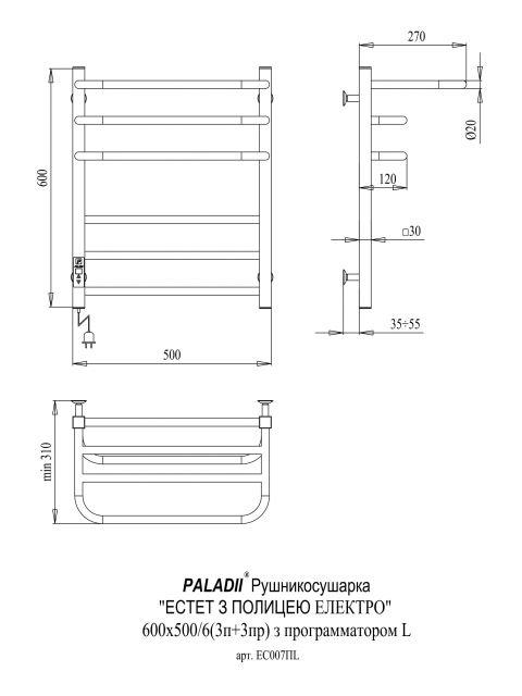 Электрический полотенцесушитель Эстет Электро с полкой  600х530х6 L (с электронным программатором)