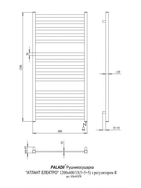 Електрична рушникосушарка Атлант Електро 1200х600/15R
