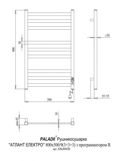 Электрический  полотенцесушитель Атлант Электро 800х500х9R (с электронным программатором)