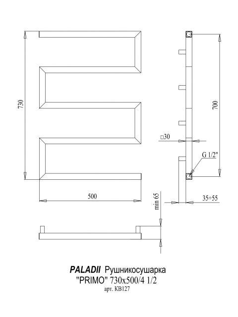 Водяной полотенцесушитель PRIMO 730х500/4