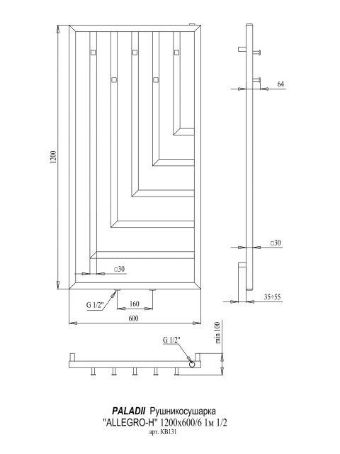 ALLEGRO-H 1200х600/6