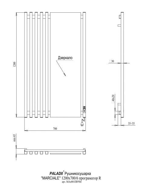 MARCIALE 1200х700х6 черный (структура,мат)-RAL-9005 программатор R