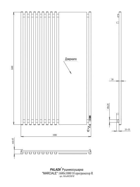 MARCIALE 1600х1000х10 чорний (глянец)-RAL-9005 програматор R