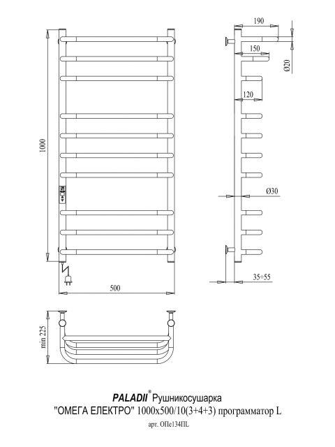 Електрична  рушникосушарка Омега  Електро 1000х500/10L (з електронним программатором)