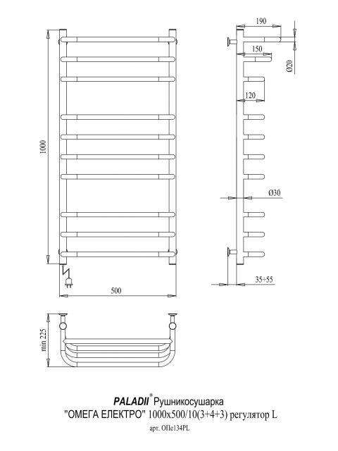 Електрична  рушникосушарка Омега 1000х500/10L