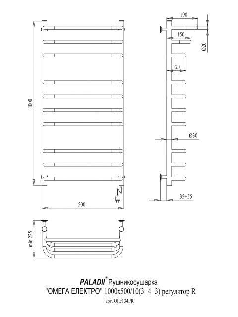 Електрична  рушникосушарка Омега 1000х500/10R