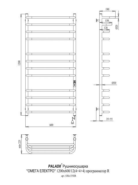 Електрична  рушникосушарка Омега  Електро 1200х600/12R (з електронним программатором)