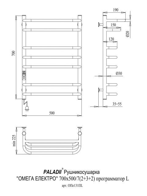 Электрический полотенцесушитель Омега Электро 700х500/7L (с электронным программатором)