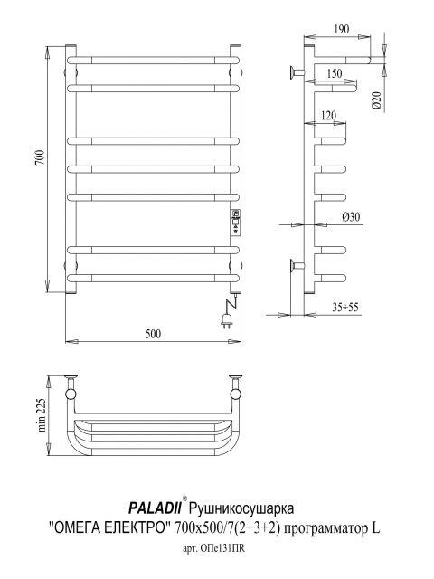 Електрична рушникосушарка Омега Електро 700х500/7R (з електронним программатором)