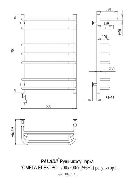 Электрический полотенцесушитель Омега Электро 700х500/7L