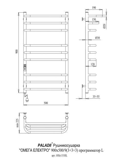 Электрический полотенцесушитель Омега Электро 900х500/9L  (с электронным программатором)