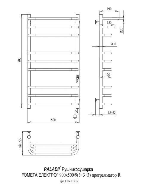 Електрична  рушникосушарка Омега  Електро 900х500/9R (з електронним программатором)