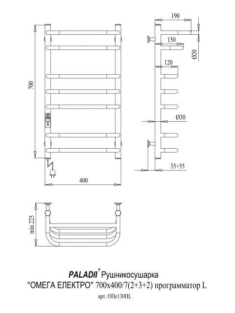 Электрический полотенцесушитель Омега Электро 700х400/7L (с электронным проргамматором)