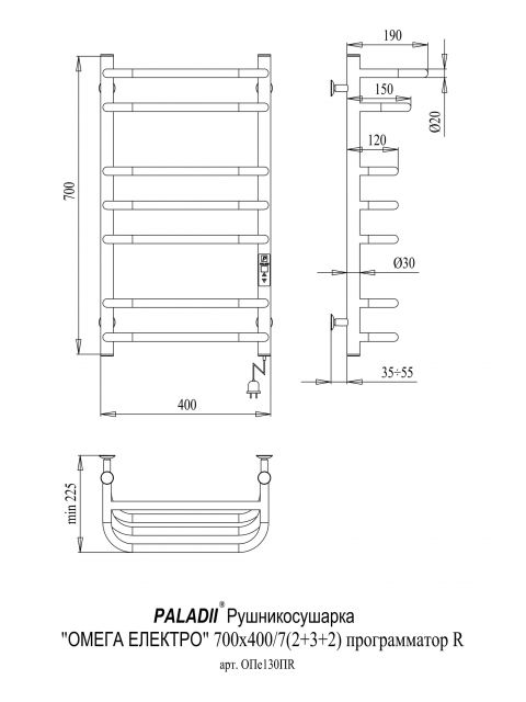 Электрический полотенцесушитель Омега Электро 700х400/7R (с электронным проргамматором)