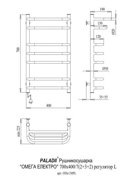 Электрический полотенцесушитель Омега Электро 700х400/7L