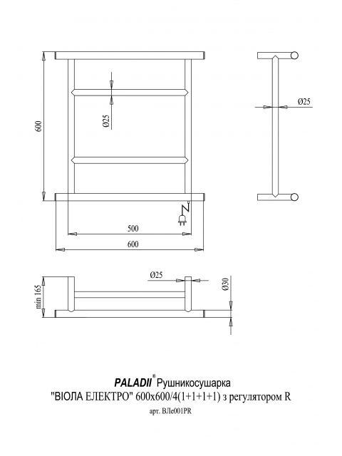 Виола Электро 600х600х4 (1+1+1+1) регулятор R