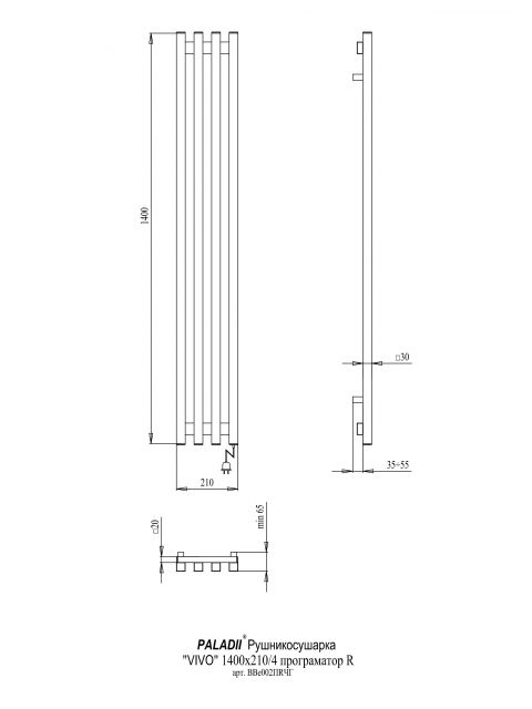 VIVO 1400Х210Х4 черный (глянец)-RAL-9005 программатор R