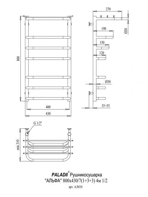 Полотенцесушитель Альфа 800х430х7 4м