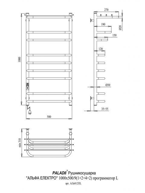 Полотенцесушитель Альфа Электро 1000х500х9 программатор L
