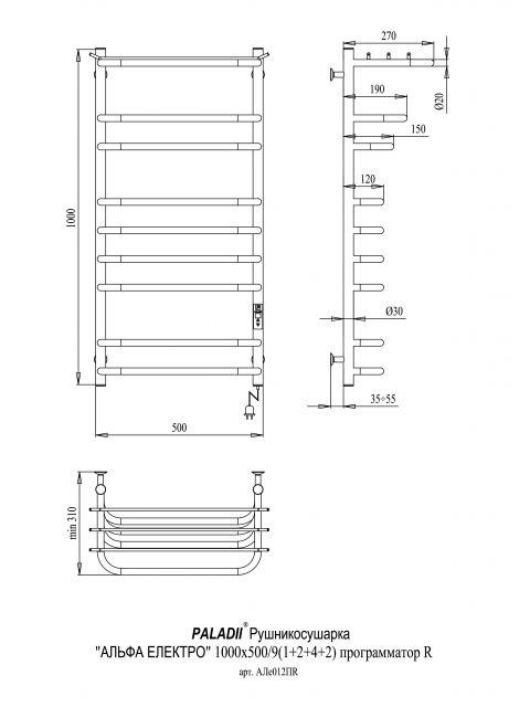Полотенцесушитель Альфа Электро 1000х500х9 программатор R