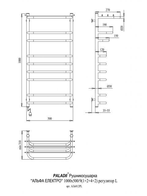 Рушникосушарка Альфа Електро 1000х500х9 регулятор L